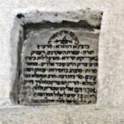 """קברו של רבי חיים אליהו אברהם שיטרית זצ""""ל"""