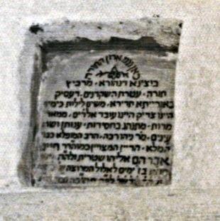 קברו של רבי חיים אליהו אברהם שיטרית זצ