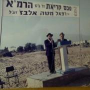 """הנחת אבן פינה להקמת בית הכנסת הרמ""""א באשדוד"""