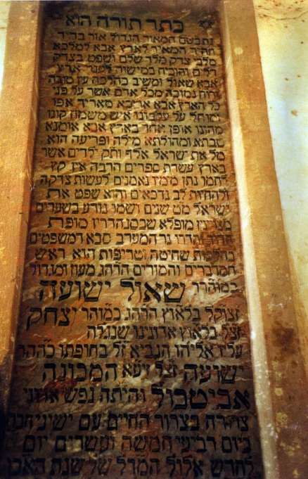 abitbul Rabi shaul yeshua