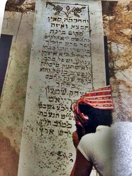 """קברו של רבי יצחק שמעון אפריאט זצ""""ל בצפרו מרוקו"""