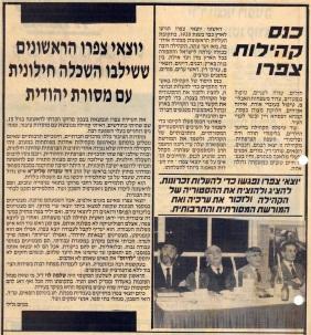 גזירים מהעיתונות המקומית - השר אהרון אבוחצירא , רבי מאיר הכהן