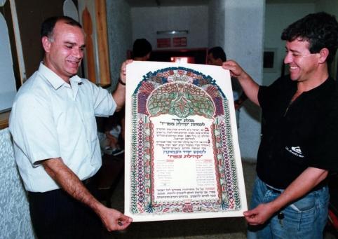 מגילת יסוד קהילת צפרו - רפי סיסו ויהודה אלבז
