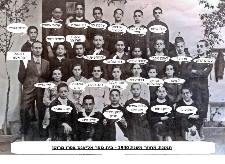 תמונת מחזור מפורטת משנת 1940 צפרו מרוקו בית ספר אליאנס