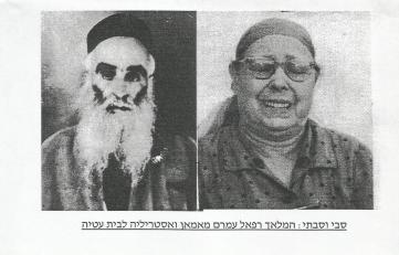 המלאך רבי רפאל מאמאן ורעייתו אסטרילה לבית עטיה