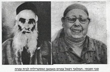 הוריו של רבי יוסף