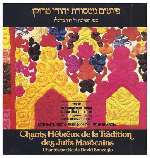 פיוטים ממסורת יהודי מרוקו (CD, 2004)