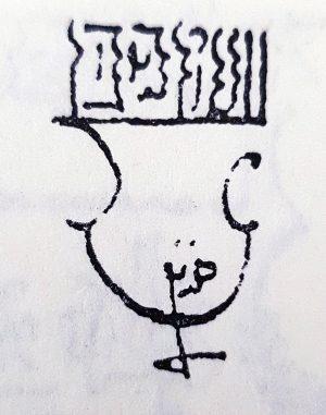 חתימתו של רבי עמור אביטבול זצוקל
