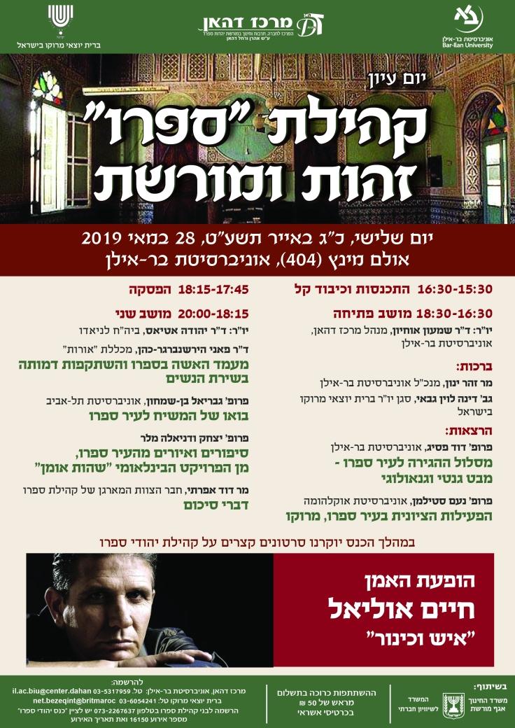 תכנית יום העיון קהילת יהודי ספרו