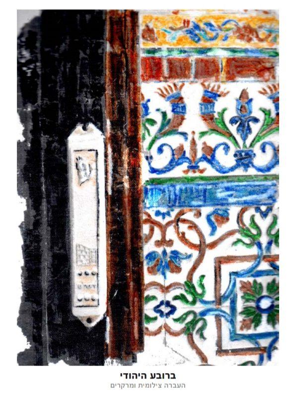 ציור מזוזה , הקהילה היהודית בעיר מתוך הספר מיתרי ספרו