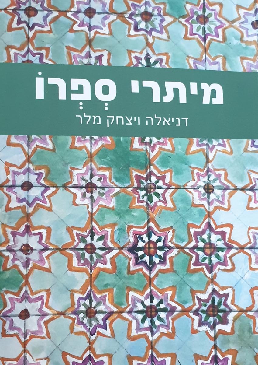 ספר חדש ! מיתרי סְפְרוֹ בהוצאת דניאלה ויצחק מלר