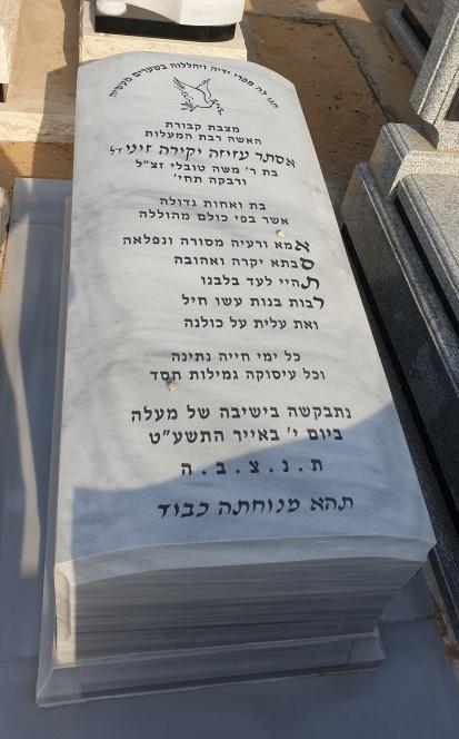 קברה של אסתר זיני לבית טובלי