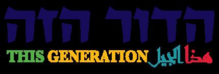 logo this Generation