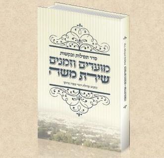 """הספר """"שירת משה """" בהוצאת כולל תפארת הלווים"""