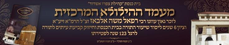 ההילולא המרכזית לזכרו של רבינו רבי רפאל משה אלבאז זכר צדיק לברכה וזכותו תגן עלינו