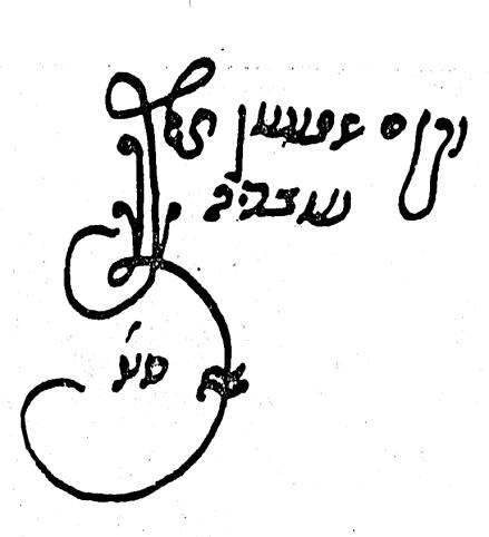 חתימתו רבי ישמ