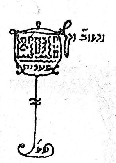 חתימתו של רבי חיים אליהו אברהם שטרית