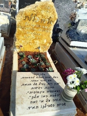 """קברו של אליהו בלילתי ז""""ל"""