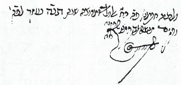 """חתימתו של הרה""""ג משה בן חמו זצ""""ל"""