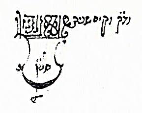 """חתימתו של הרה""""ג יהודה אלבז זצ""""ל (1770-1847)"""