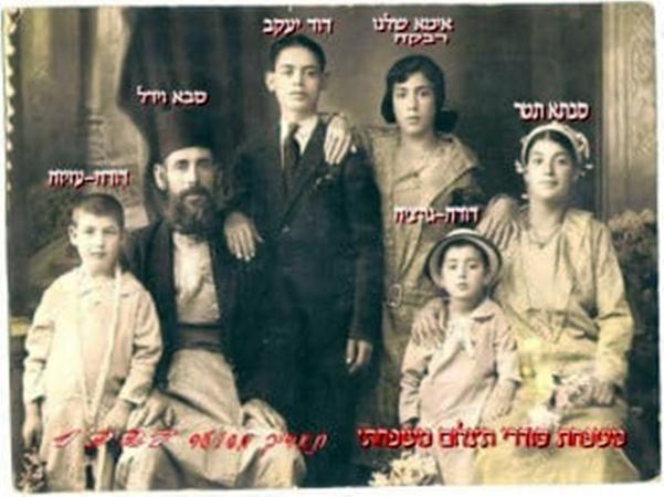 """תמונת משפחתו של וידאל אסודרי ע""""ה"""