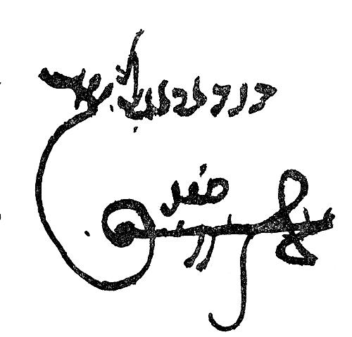 חתימת רבי דוד אראג'יל