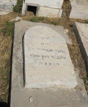 """קברו של משה אסודרי ע""""ה"""