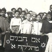 אם הבנים 3 1947