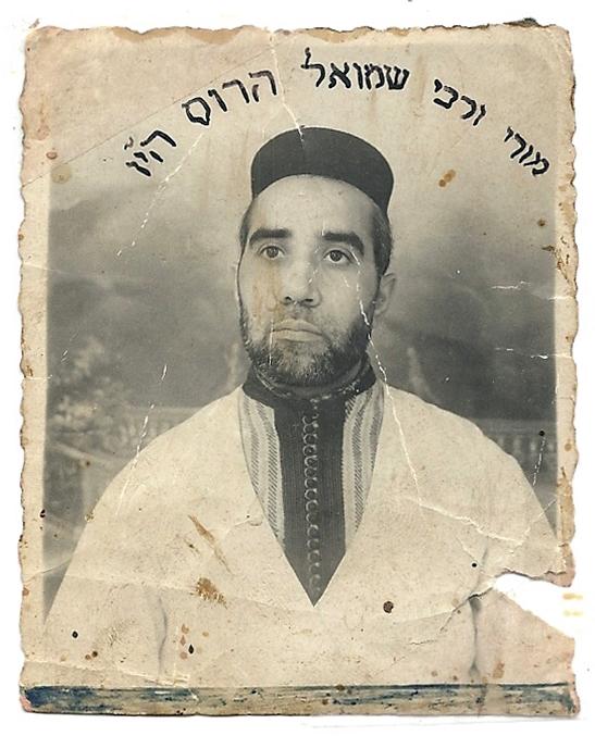 """הרב שמואל בן הרוש ע""""ה בצעירותו"""
